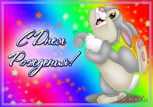Днем, поздравления с днем рождения открытки с зайцем