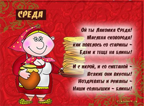 календарь масленицы СРЕДА К ТЕЩЕ НА БЛИНЫ ЛАКОМКА