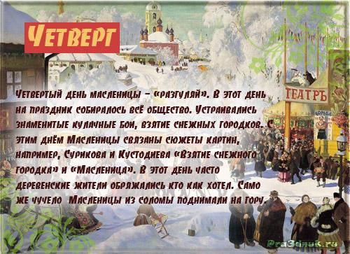 календарь масленицы ЧЕТВЕРГ РАЗГУЛЯЙ