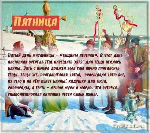 календарь масленицы ПЯТНИЦА ТЕЩИНЫ ВЕЧЕРКИ