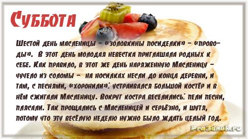 календарь масленицы СУББОТА ЗОЛОВКИНЫ ПОСИДЕЛКИ