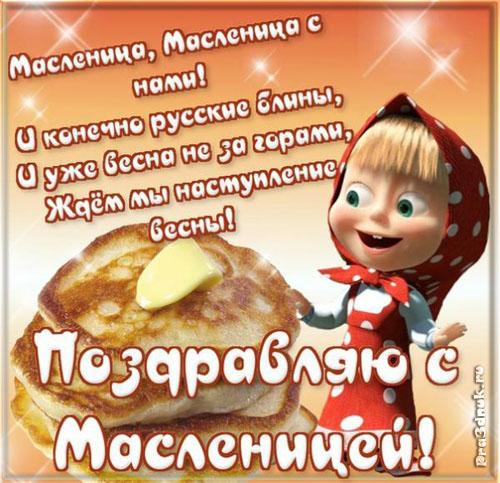 https://www.pra3dnuk.ru/foto/maslenica/otk-maslenica-10.jpg