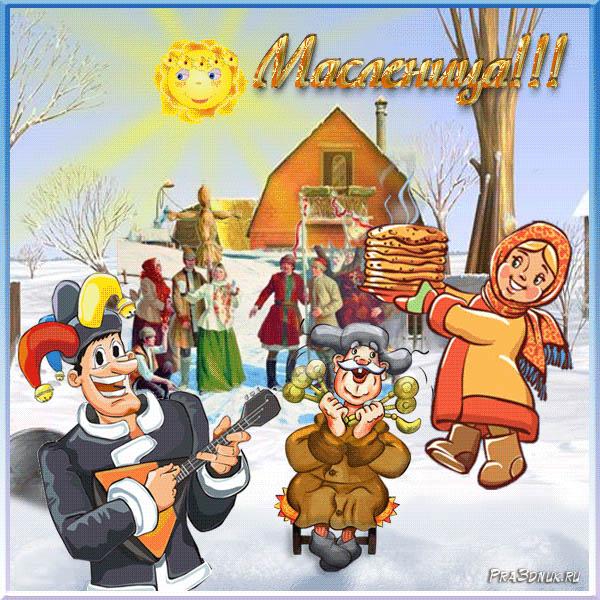открытки с поздравлением проводами зимы