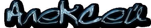 надпись алексей пнг