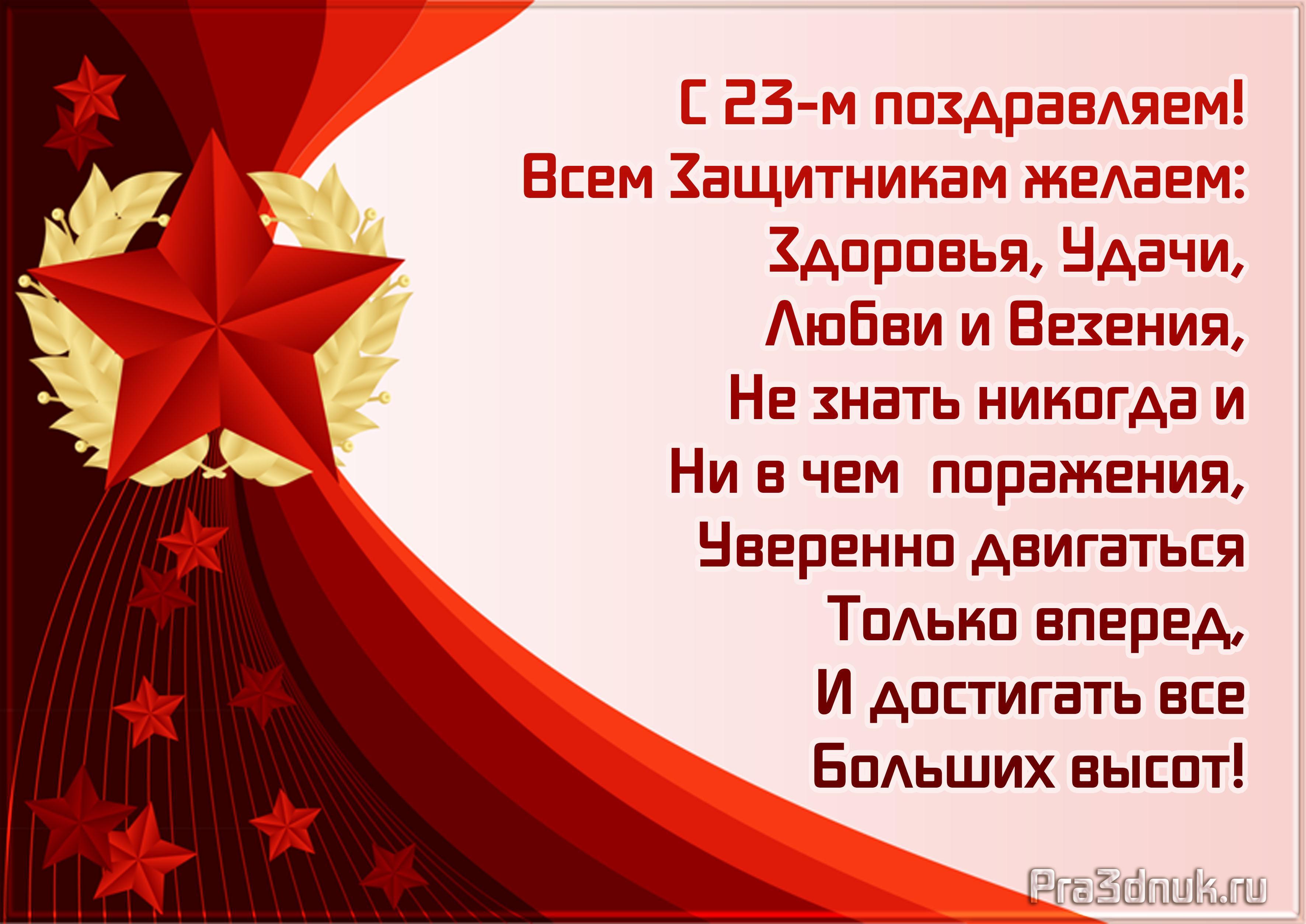 23 февраля день защитника отечества стихи поздравления рекомендации