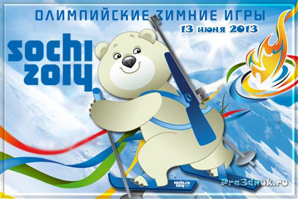 Марта маме, открытки в олимпийском