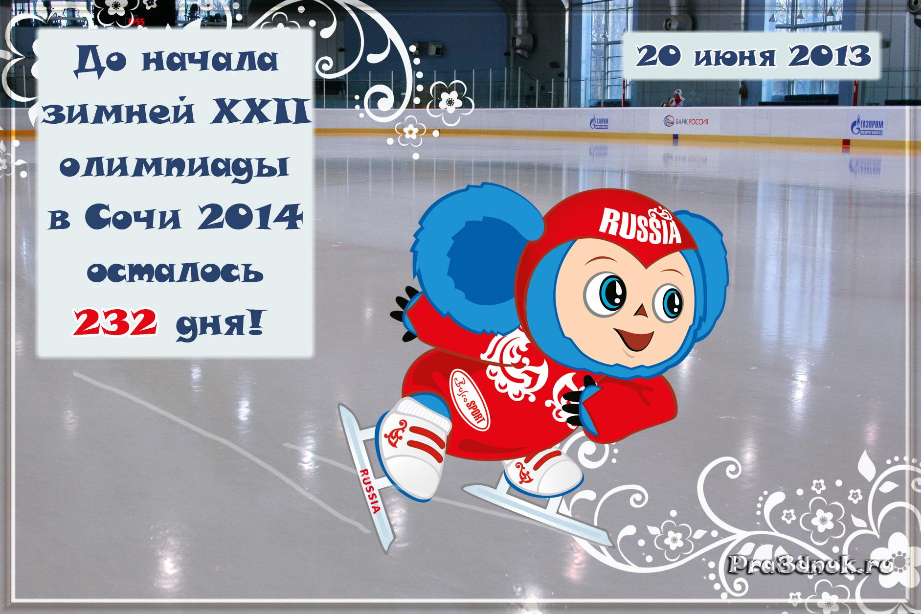 Ночи анимации, открытки олимпиады 2014