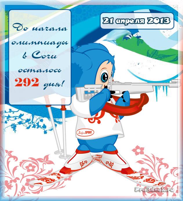 открытка олимпийский чебурашка до начала олимпиады в сочи осталось дней 210 апреля