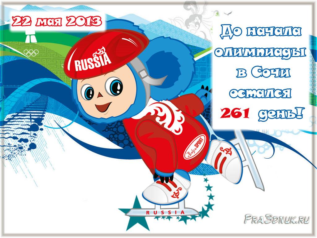 Красивые открытки, открытка для олимпиады