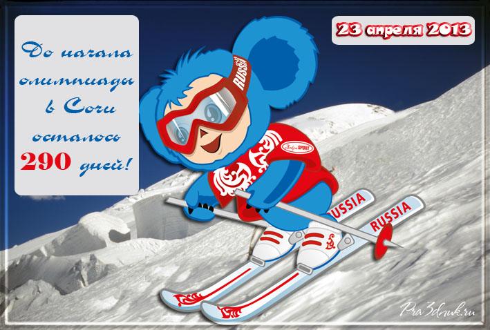 Картинки карте, открытка к олимпиада в сочи 2014