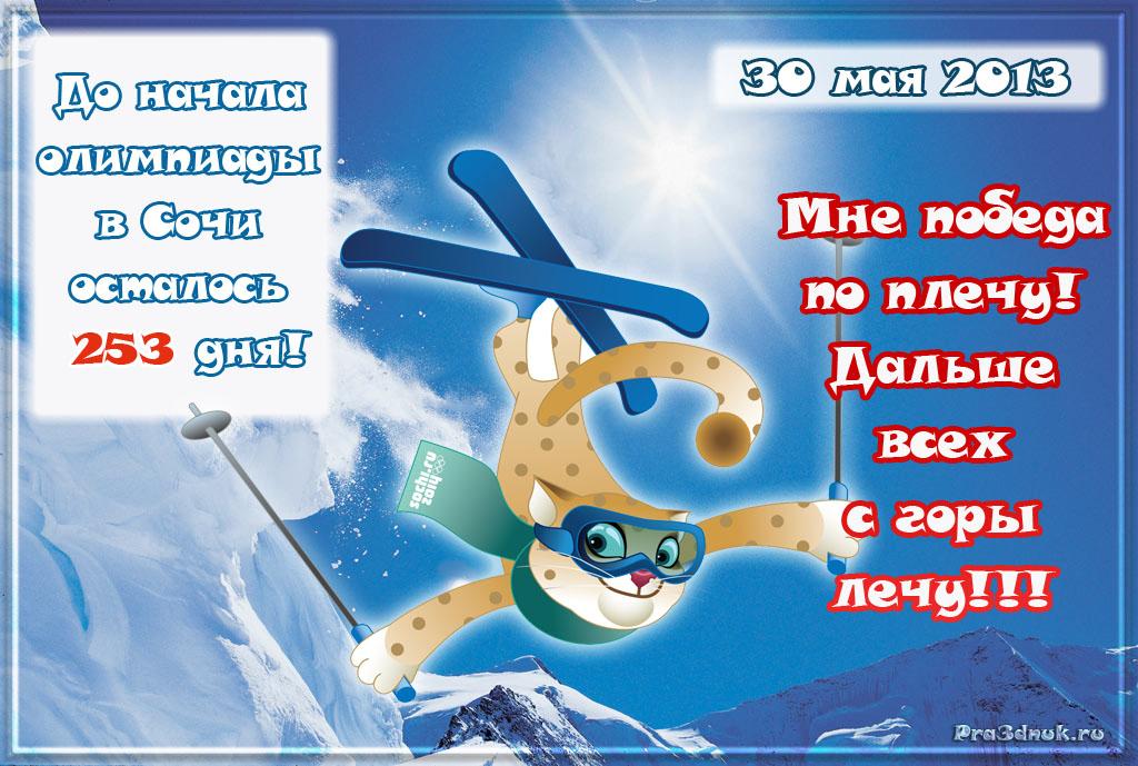 Открытки олимпиады 2014