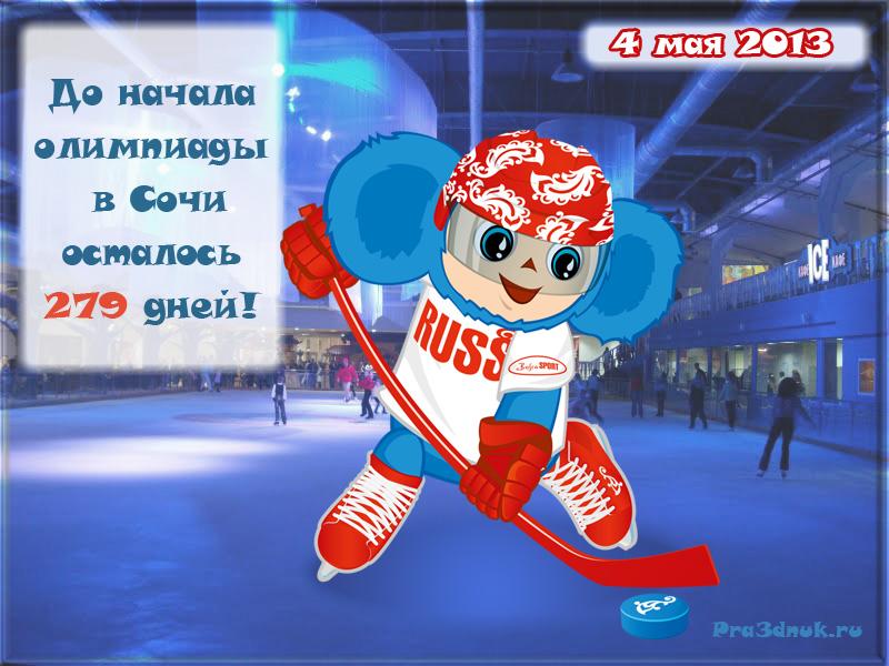 День сентября, открытки олимпиады 2014