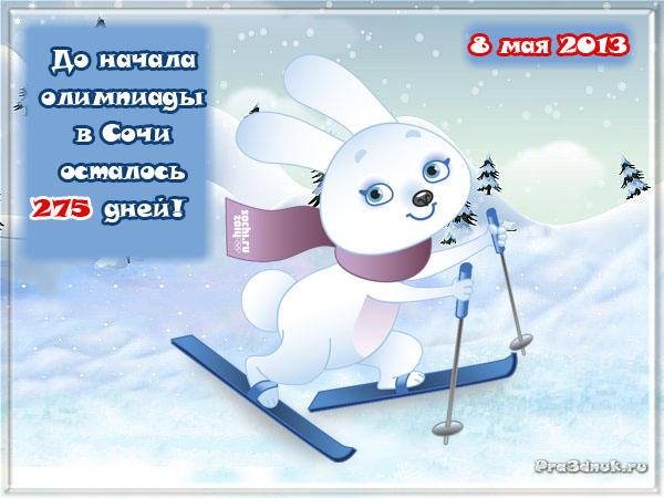 Газпром открытку, открытка к олимпиада в сочи 2014