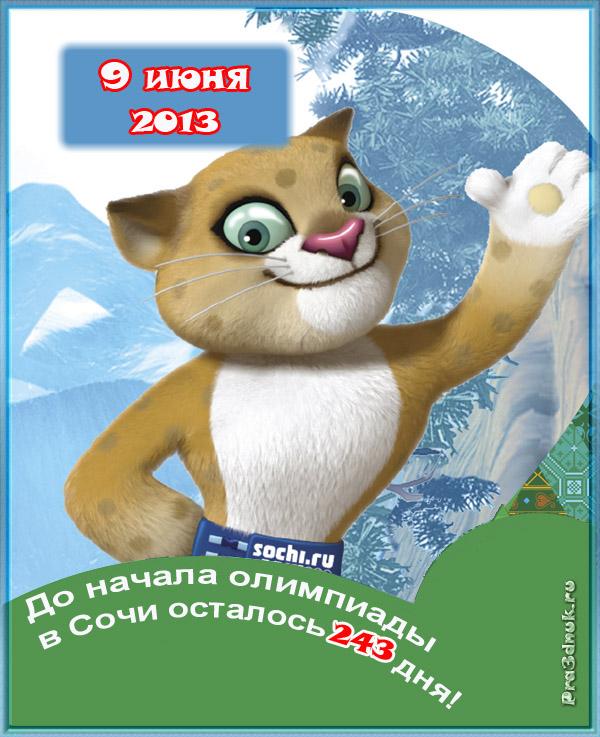 Открытки олимпиады 2014, мультики