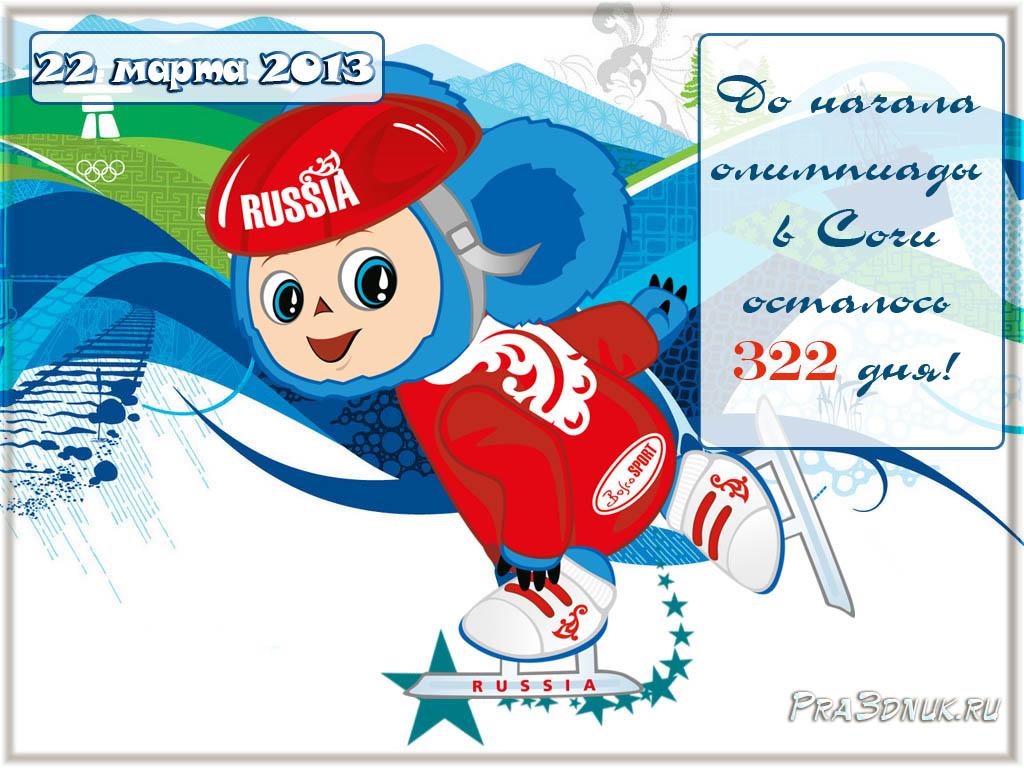 22 олимпиада: