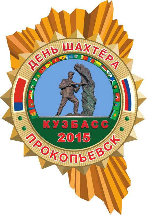 перевоплощайтесь красотку прокопьевск поздравления день города бумага
