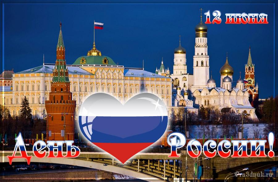 С днем россии открытки фото