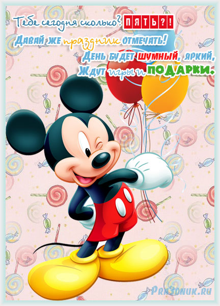 Поздравление на день рождения 5 лет девочке, мальчику 89