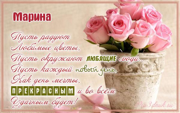Поздравляшки форумчанам - Страница 14 Pozdravlenie_dlja_mariny
