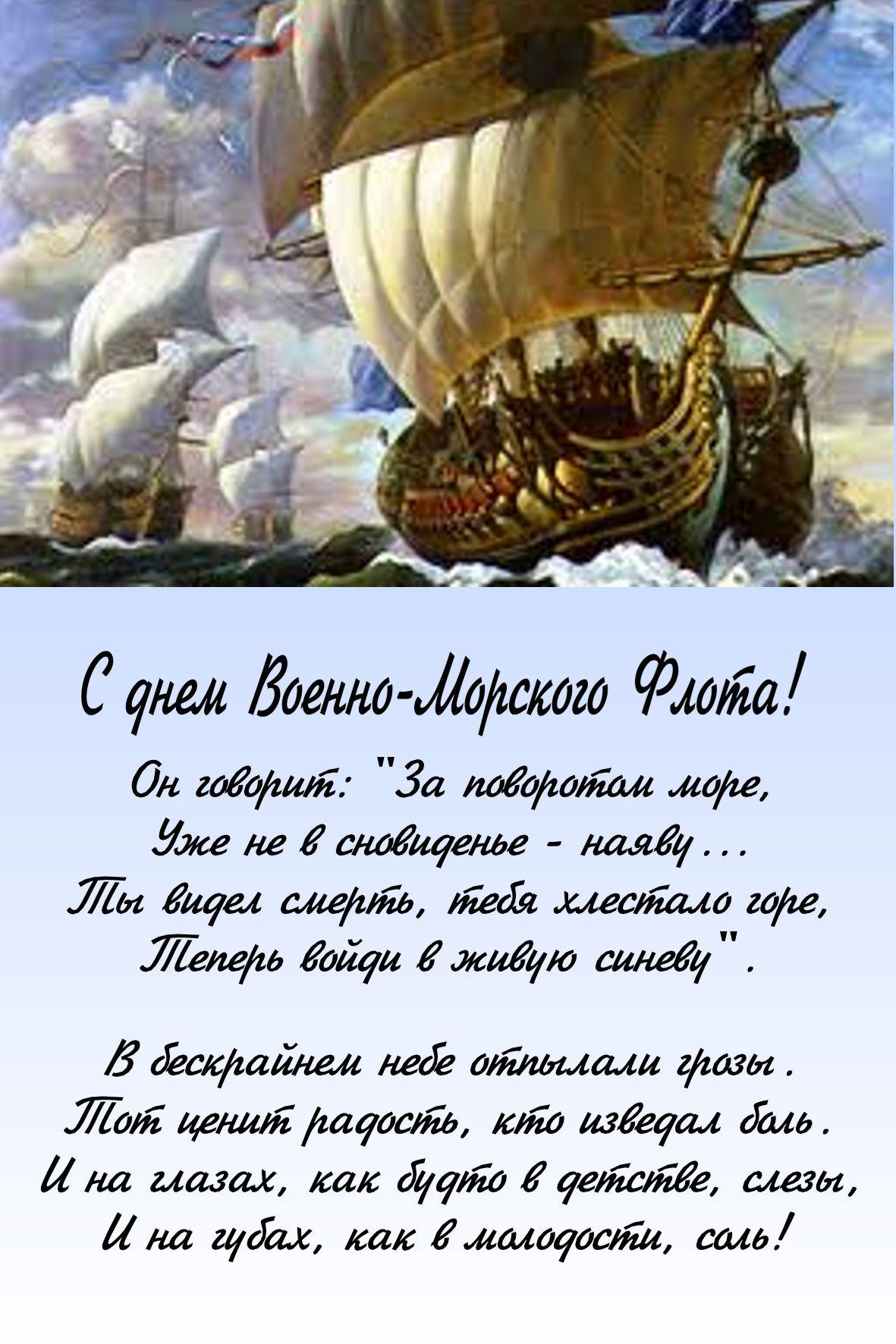 Днем, с днем военно морского флота картинки поздравления стихи