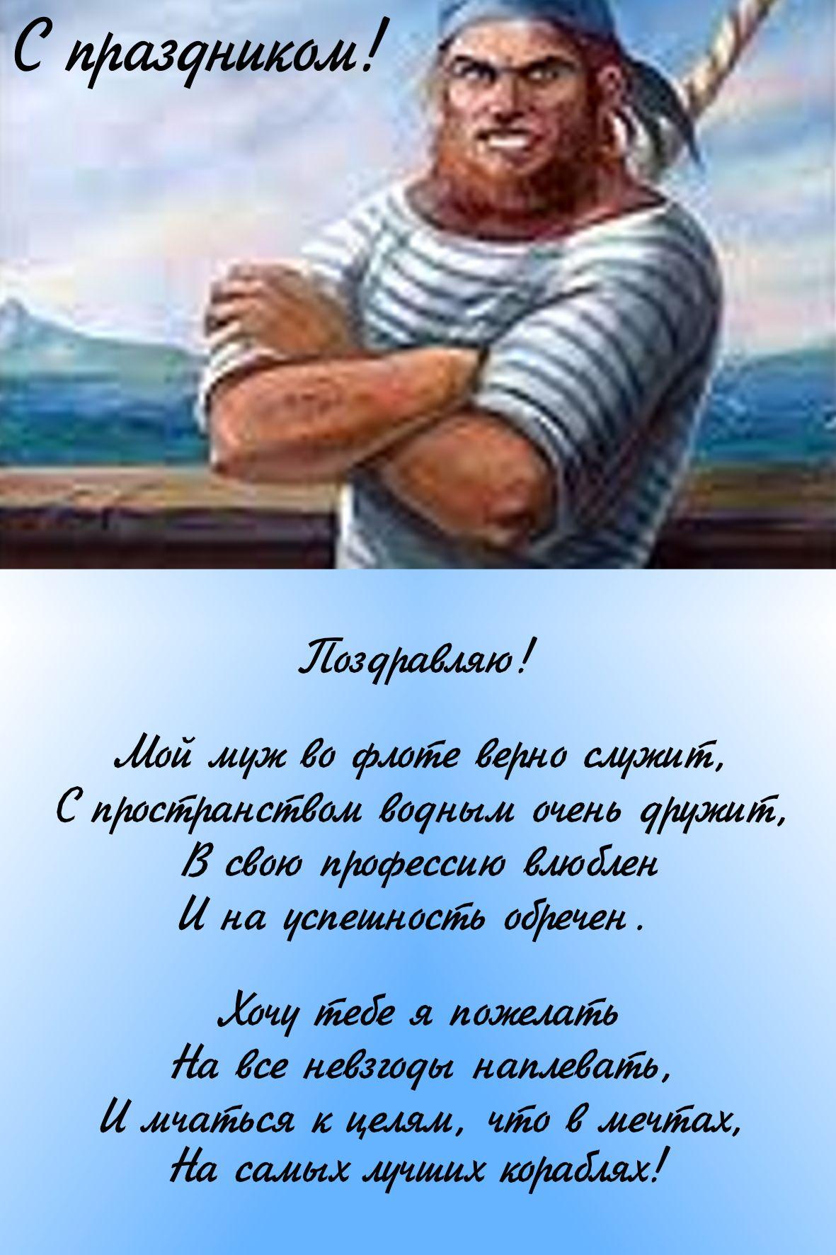 Поздравление на юбилей от моряков